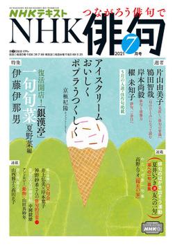 NHK 俳句 2021年7月号-電子書籍