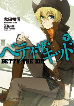 ベティ・ザ・キッド(下)-電子書籍