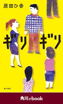 ギリギリ (角川ebook)-電子書籍