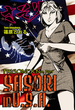 SASORI IN U.S.A. -PRISONER No.701--電子書籍