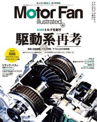 Motor Fan illustrated Vol.96