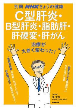 治療が大きく変わった!C型肝炎・B型肝炎・脂肪肝・肝硬変・肝がん-電子書籍