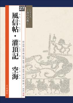 書の古典 風信帖・灌頂記 空海-電子書籍