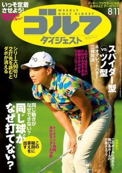週刊ゴルフダイジェスト 2020/8/11号-電子書籍