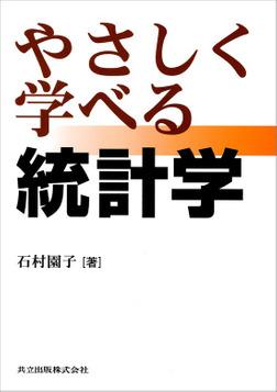 やさしく学べる統計学-電子書籍
