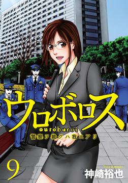 ウロボロス―警察ヲ裁クハ我ニアリ― 9巻-電子書籍