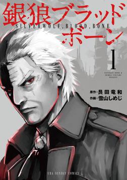 銀狼ブラッドボーン(1)【期間限定 無料お試し版】-電子書籍