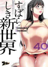 すばらしき新世界(フルカラー) 40