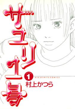 サユリ1号(1)【期間限定 無料お試し版】-電子書籍