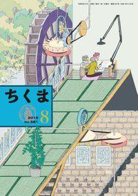 ちくま 2019年8月号(No.581)