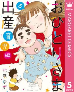おひとりさま出産 5 育児編-電子書籍