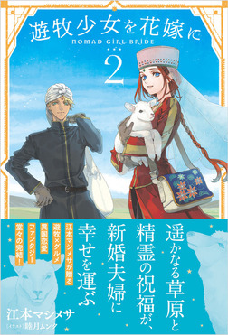 遊牧少女を花嫁に【電子版特典付】2-電子書籍