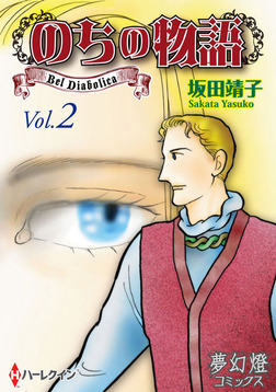 のちの物語 Vol.02-電子書籍