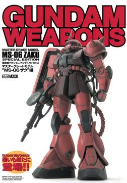 """機動戦士ガンダム/ガンダムウェポンズ マスターグレードモデル """"MS-06 ザク"""" 編-電子書籍"""