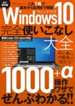 Windows10完全使いこなし大全