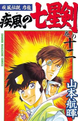 疾風伝説彦佐 疾風の七星剣(12)-電子書籍