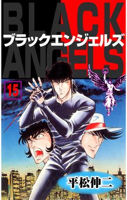 ブラック・エンジェルズ15-電子書籍