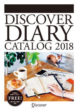 DISCOVER DIARY CATALOG 2018-電子書籍