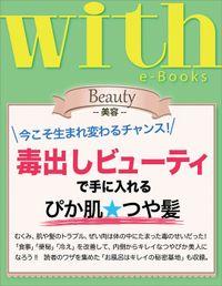 with e-Books 毒出しビューティで手に入れる、ぴか肌☆つや髪