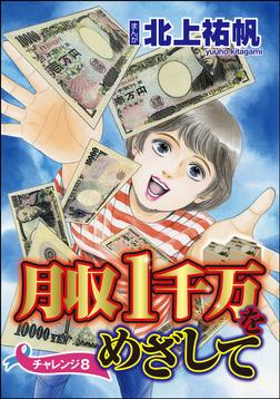 月収1千万をめざして(分冊版) 【第8話】-電子書籍