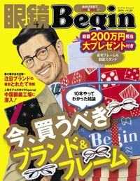 眼鏡Begin 2015 Vol.20