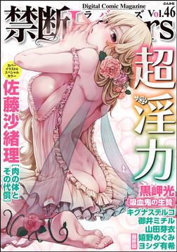 禁断LoversVol.046超淫力-電子書籍