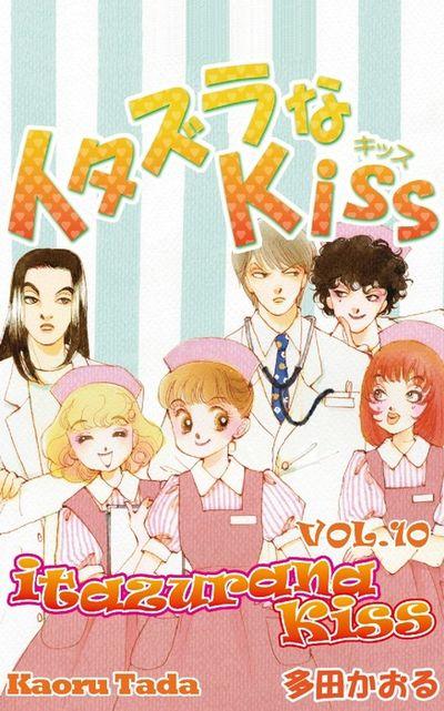 itazurana Kiss, Volume 10