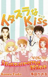 itazurana Kiss, Volume 10