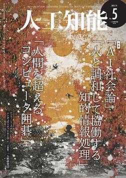 人工知能 Vol 32 No.5(2017年9月号)-電子書籍
