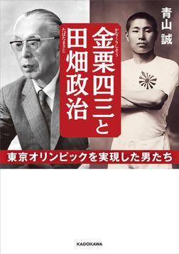 金栗四三と田畑政治 東京オリンピックを実現した男たち-電子書籍