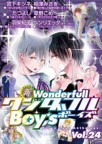 新ワンダフルBoy's Vol.24
