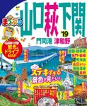 まっぷる 山口・萩・下関 門司港・津和野'19