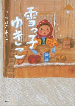 雪っ子 ゆきこ-電子書籍