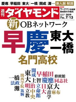 週刊ダイヤモンド 19年7月13日号-電子書籍