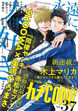 カチCOMI vol.37-電子書籍