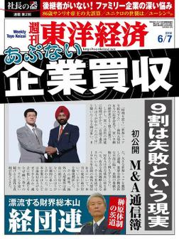 週刊東洋経済 2014年6月7日号-電子書籍
