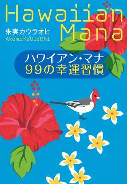 ハワイアン・マナ 99の幸運習慣-電子書籍