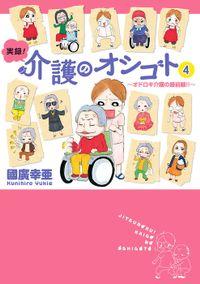 実録!介護のオシゴト 4 ~オドロキ介護の最前線!!~