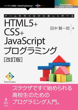 ゲームを作りながら楽しく学べるHTML5+CSS+JavaScriptプログラミング[改訂版]-電子書籍