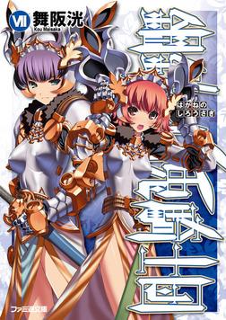 鋼鉄の白兎騎士団VII-電子書籍