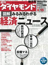 週刊ダイヤモンド 05年4月16日号