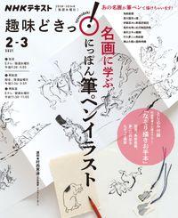 NHK 趣味どきっ!(水曜) 名画に学ぶ にっぽん 筆ペンイラスト2021年2月~3月