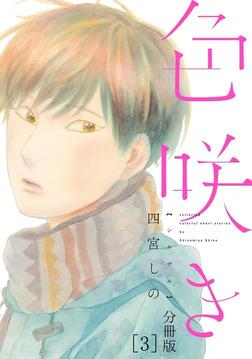 色咲き 分冊版(3)-電子書籍