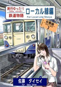 鈍行ゆったり鉄道物語 ローカル線編 分冊版3