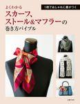 よくわかる スカーフ、ストール&マフラーの巻き方バイブル