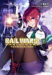 RAIL WARS! 17 日本國有鉄道公安隊