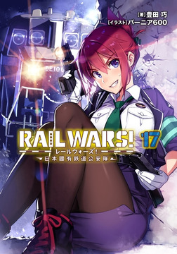 RAIL WARS! 17 日本國有鉄道公安隊-電子書籍