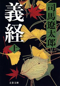義経(上)-電子書籍