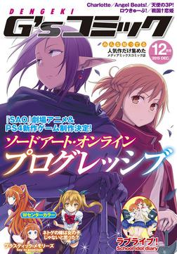 電撃G'sコミック 2015年12月号-電子書籍