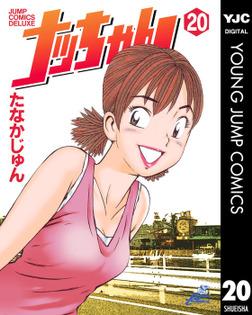 ナッちゃん 20-電子書籍